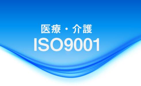 医療・介護のISO9001